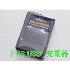no2 USB充電器 2-6S対応