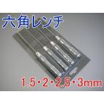 ホビーキング 六角レンチ4本セット 1.5・2・2.5・3mm