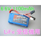 ZIPPY Flightmax 6.6V 1100mAh リフェ受信機用