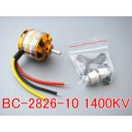 BC2826-10 1400KV ブラシレスモーター