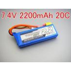 Turnigyリポ7.4V 2200mAh 20C30Cリチウムポリマーバッテリーです。