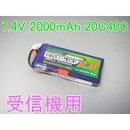 Turnigy nano-tech 7.4V 2000mAh 20C40C リポ 受信機用