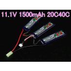 N 電動ガン Turnigy nano-tech 11.1V 1500mAh 20C40C リポ です。