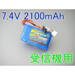ZIPPY 7.4V 2100mAh 受信機用 リポ リチウムポリマーバッテリーです。