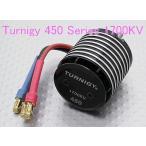 Turnigy 450 Series 1700KV ブラシレスモーター