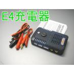 HobbyKing E4 バランス充電器