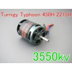 Turnigy Typhoon 2215H 3550kv ブラシレスモーター REX450等に!