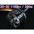 NTM Prop Drive Series 35-30 1100kv ブラシレスモーター