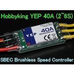 YEP 40A アンプ(2~6S) ブラシレス用 SBEC Hobbyking