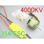 4000KVブラシレスモーター 35AESCのセットです。