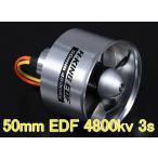 Hobbyking 50mm EDF 4800kv (3s 仕様) 合金