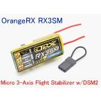OrangeRX RX3SM マイクロ 3-Axis ジャイロ w/DSM2 4CH 2.4Ghz 受信機