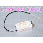 DM4F 4ch DMSS パークフライ用 受信機 レシーバー JR