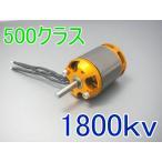 1800KV ブラシレスモーター REX500等に!