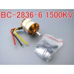 BC2836-6 1500KV ブラシレスモーター