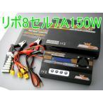 150W 7A充電 エコエイト 充電器放電器