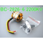 BC2826-6 2200KV ブラシレスモーター