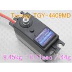 Turnigy TGY-4409MD メタルギアデジタルサーボ9.45kg / 0.11sec / 44g