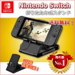 ニンテンドー スイッチ プレイ スタンド 角度調整 3段階 折りたたみ式 Nintendo Switch