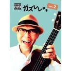 ガズレレ歌本 Vol.2