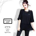 フィットネスウェア ヨガウェア スポーツウェア ジム Tシャツ スポーツブラ パンツ セット メッシュ レディース ブラック
