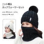 ニット帽&ネックウォーマーセット レディース ウール 保温 柔らかい素材 防寒 ブラック ホワイト フェイクファー ポンポン付き
