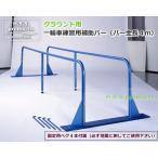 (平野システム作業台)グラウンド用 一輪車練習用補助バー 全長4m