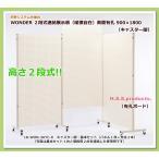 (WONDER)高さ二段式連結展示板(縦横自在)両面有孔ボード  900×1800 キャスター脚タイプ 基本セット(パネル1枚+支柱2本)