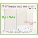 (WONDER)高さ二段式連結展示板(縦横自在)両面有孔ボード  1200×1800 キャスター脚タイプ 基本セット(パネル1枚+支柱2本)