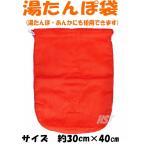メール便対応!湯タンポ袋(アンカ袋兼用)約30cm×40cmコール天 湯たんぽ袋/湯たんぽカバー