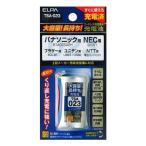 (送料無料)ELPA(エルパ) 大容量長持ち充電池 TSA-023 1831200