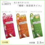 (送料無料)LIRETY(リリティー) 色と香りがついた 「補修・美容液ネイル」