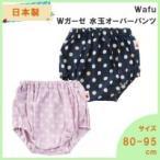 (送料無料)WAFU-N8074S Wafu 日本製 Wガーゼ 水玉オーバーパンツ
