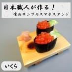 (送料無料)日本職人が作る  食品サンプル スマホスタンド いくら IP-533