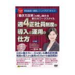 (送料無料)DVD 「働き方改革」を推し進める新たなワークスタイル 週4正社員制度の導入と運