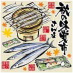 (送料無料)デコレーションシール さんま(3) 秋の味覚市 61118