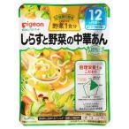 (送料無料)Pigeon(ピジョン) ベビーフード(レトルト) しらすと野菜の中華あん 100g×48 12ヵ月頃〜  1007735