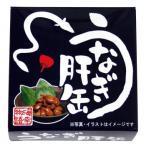 (送料無料)北都 うなぎ肝缶 80g 10箱セット