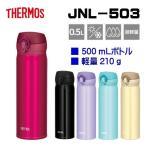 真空断熱ケータイマグ 0.5L JNL-503