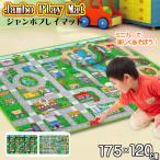プレイマット 道路 ジャンボプレイマット 120×175cm 子供 キッズ