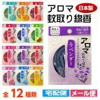 メール便対応 (日本製)アロマ蚊取り線香 全12種類 1箱4巻入り 1巻約2時間