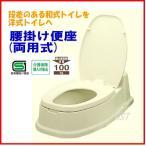 リフォームトイレ テイコブ腰掛け便座(両用式)KB01 SGマーク付きTacaoF 段差がある和式トイレを洋式にカラー:アイボリー