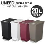 ゴミ箱 20L プッシュ&ペダル 20リットルタイプ(20L)ユニード ゴミ箱 ユニード カラー4色 UNEED
