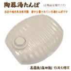 陶器湯たんぽ(白色:ホワイト) 陶器製湯たんぽ 日本製(美濃焼・高田焼) 弥満丈欅窯製