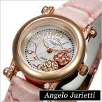 アンジェロジュリエッティ腕時計 AngeloJurietti時計 AngeloJurietti 腕時計 アンジェロジュリエッティ コッコ cocco レディース AJ3110-2-PK セール