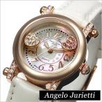 アンジェロジュリエッティ腕時計 AngeloJurietti時計 AngeloJurietti 腕時計 アンジェロジュリエッティ コッコ cocco レディース AJ3110-2-WH セール