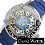 カプリウォッチ腕時計 CAPRIWATCH時計 CAPRI WATCH 腕時計 カプリ ウォッチ 時計 フリーマン Freemen メンズ レディース 腕時計 ホワイト  CAPRI-4880-BL