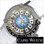 カプリウォッチ腕時計 CAPRIWATCH時計 CAPRI WATCH 腕時計 カプリ ウォッチ 時計 フリーマン Freemen メンズ レディース 腕時計 ホワイト  CAPRI-4880-WH