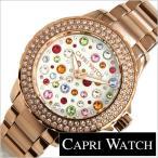 カプリ ウォッチ 腕時計 CAPRI WATCH 時計 CAPRI-5084-SSPG レディース