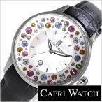 カプリ ウォッチ 腕時計 CAPRI WATCH 時計 ミッレフィオーリ CAPRI-5265-BL レディース